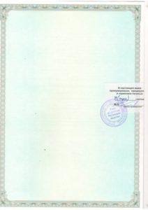 ООО «Стройцентр»