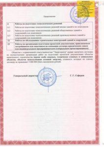 ООО «Энергоцентр»